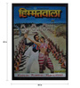 Indian Hippy Paper 30 x 40 Inch Himmatwala Vintage Hand Painted Unframed Bollywood Poster